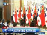两岸新新闻 2017.6.13 - 厦门卫视 00:29:00