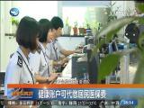 新闻斗阵讲 2017.6.14 - 厦门卫视 00:25:16