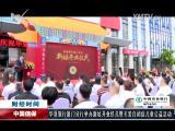 海西财经报道 2017.06.14 - 厦门电视台 00:09:40