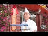 苗准美食 2017.06.13 - 厦门电视台 00:14:59