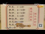 苗准美食 2017.06.15 - 厦门电视台 00:11:50