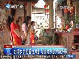 两岸新新闻 2017.6.17 - 厦门卫视 00:29:14