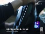 《走遍中国》 20170619 5集系列片《点亮生活》(1)电动车畅行有多远