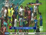 [中超]洪钢:中国足球界对规则的理解存在偏差(新)