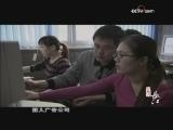 《再说长江》 第十三集 水火山城