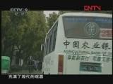 《特别呈现》 20111118 费孝通 第一集