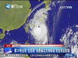 两岸新新闻 2017.9.13 - 厦门卫视 00:28:08