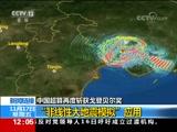[新闻30分]美国 中国超算再度斩获戈登贝尔奖