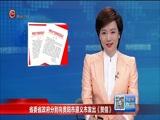 [贵州新闻联播]省委省政府分别向贵阳市遵义市发出《贺信》