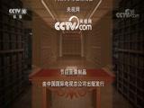 《中国影像方志》 第38集 海南万宁篇 00:39:44