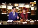 苗准美食 2017.12.18 - 厦门电视台 00:12:45