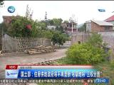 两岸新新闻 2018.1.16 - 厦门卫视 00:28:49