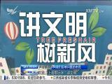 特区新闻广场 2018.1.17 - 厦门电视台 00:23:12