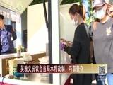 [海峡两岸]吴敦义抗议台当局水利改制:巧取豪夺