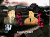 [百家讲坛]司马光(第三部)9 这个人物不一般 王安石要和谁做邻居