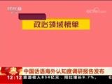 [新闻30分]中国话语海外认知度调研报告发布
