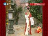 陈三五娘(11)斗阵来看戏 2018.02.21 - 厦门卫视 00:49:48