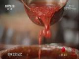 《舌尖上的中国(第三季)》 第七集 生