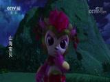 [动画剧场]《山海宝贝》 第2集 神奇动物!神龙庙里的炎吉