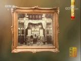 《中国影像方志》 第53集 山西平遥篇 00:39:50