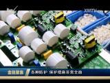 金融聚焦 2018.03.10 - 厦门电视台 00:19:55