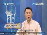 施公案(十三)下山劫法场 斗阵来讲古 2018.03.19 - 厦门卫视 00:29:58