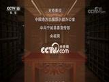 《中国影像方志》 第56集 内蒙古宁城篇 00:39:45