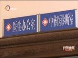 """《党风廉政》_20180325_楚雄州:挺纪亮剑_打通扶贫领域""""最后一公里"""""""