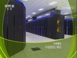 《创新一线》 20180403 中国超级计算机