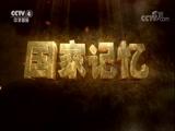 《国家记忆》_20180410_一九四七转战陕北_三战三捷