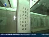 """[津晨播报]""""永远的怀念_——纪念周恩来诞辰120周年书画展""""在津开展"""
