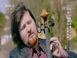 [经典咏流传]维也纳莫扎特童声合唱团为你唱经典《登鹳雀楼》
