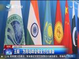 两岸新新闻 2018.4.24 - 厦门卫视 00:27:49