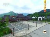 《中国影像方志》 第58集 湖南宁乡篇 00:39:18