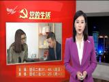 党的生活 2018.05.13 - 厦门电视台 00:15:24
