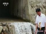 《辉煌中国》第四集:村长变河长 管起大江小河 00:02:10