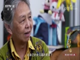 《辉煌中国》第五集:让百姓都有自己的家庭医生 00:03:43