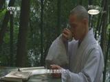 怀素与雁荡山(下) 00:36:56