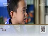 国医大师韦贵康:80岁上班族的养生秘笈 中华医药 2018.06.02 - 中央电视台 00:40:59