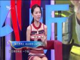 台青聚鹭岛 思明共逐梦 玲听两岸 2018.06.02 - 厦门电视台 00:28:11