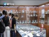 奇幻博物馆·大学里的博物馆 闽南通 2018.06.16 - 厦门卫视 00:24:26