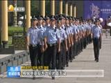 """[陕西新闻联播]中意警务联合巡逻""""西安站""""启动"""