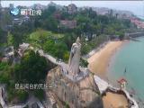 奇幻博物馆 奇幻之旅 闽南通 2018.07.28 - 厦门卫视 00:24:40