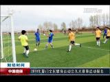 海西财经报道 2018.07.30 - 厦门电视台 00:08:42