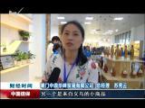 海西财经报道 2018.08.06 - 厦门电视台 00:09:15
