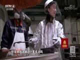系列片《大国基业——大国金路》(4) 大显身手 走遍中国 2018.08.09 - 中央电视台 00:25:53