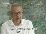 《焦点访谈》 20180810 G60科创走廊的松江密码