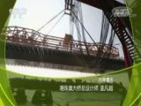 港珠澳大桥总设计师 孟凡超 00:24:14