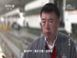 高铁焊接大师 李万君 00:24:16