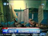 东南亚观察 2018.8.18 - 厦门卫视 00:07:41